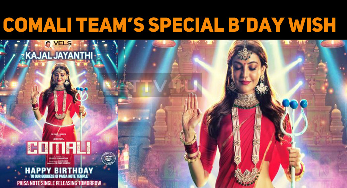 Comali Team's Special Birthday Wish For Kajal A..