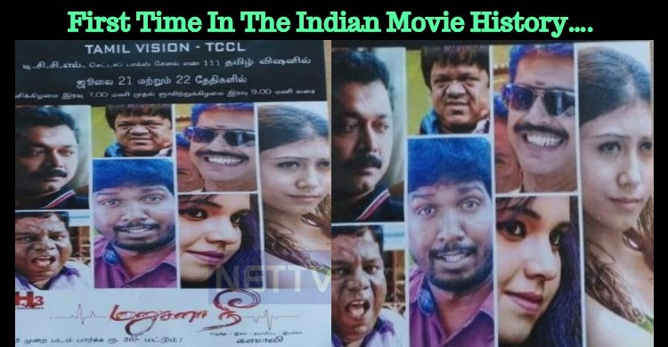 First Time In The Indian Movie History….Manusan..