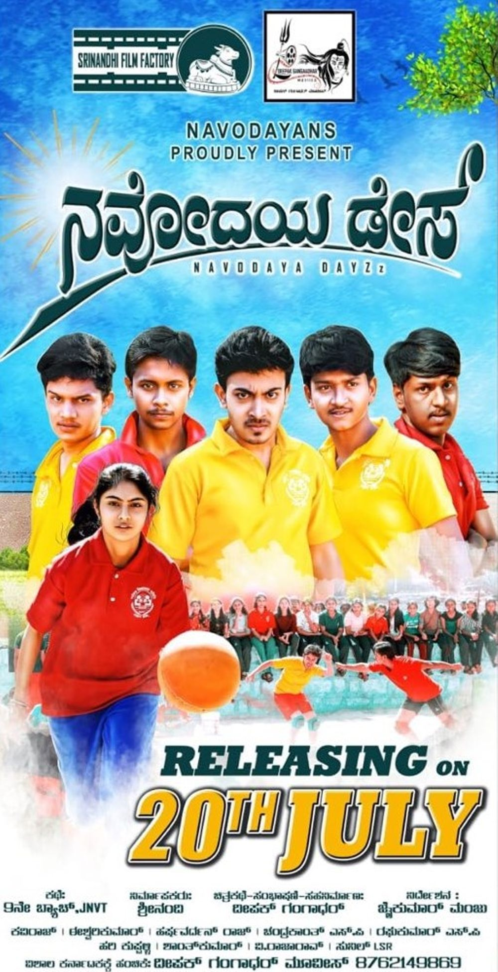 Navodaya Dayzz Movie Review Kannada Movie Review