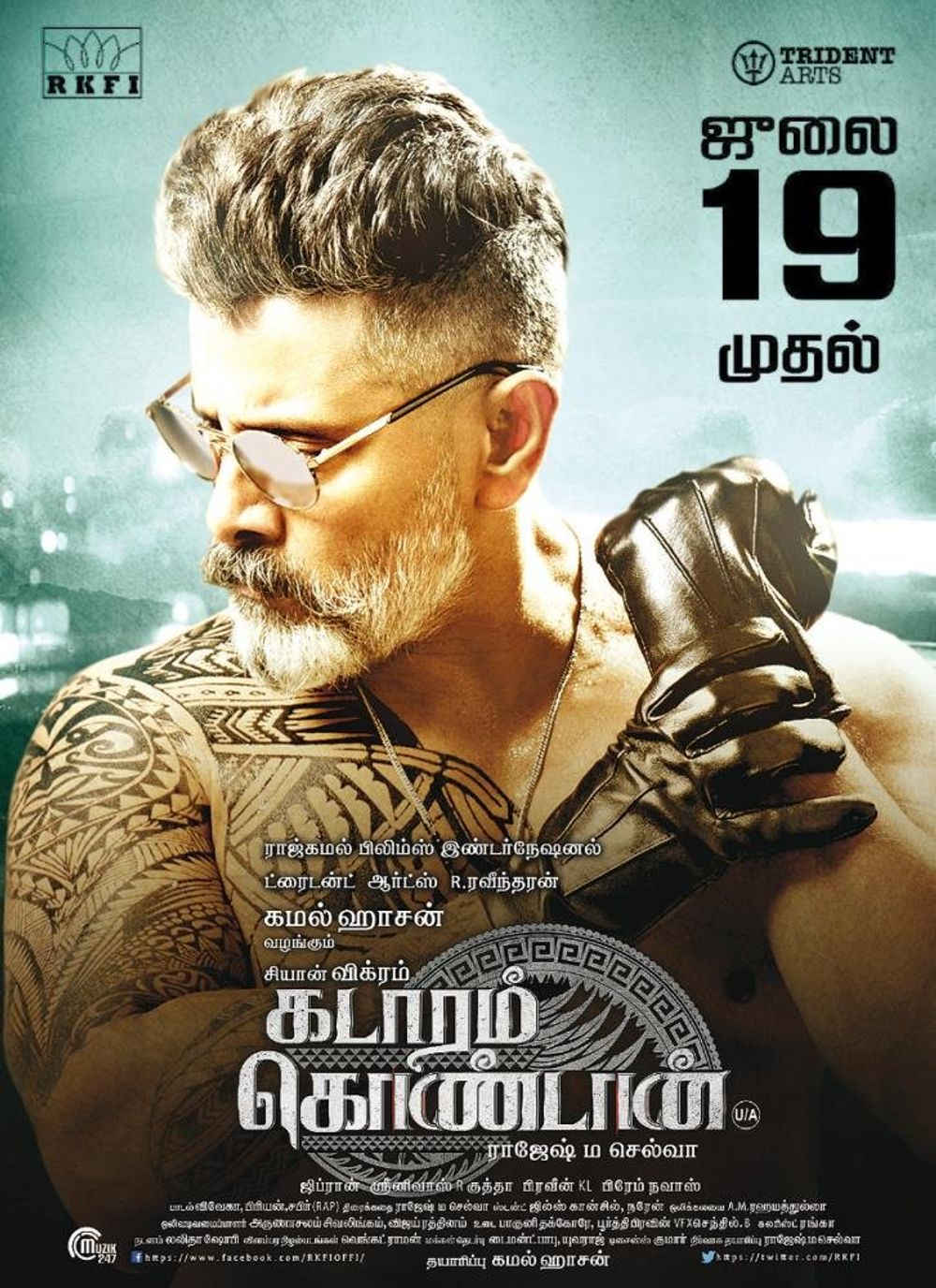 Kadaram Kondan Movie Review Tamil Movie Review