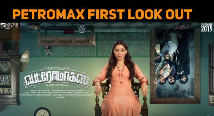 Petromax First Look Is Interesting!