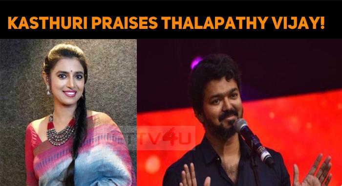 Kasthuri Praises Thalapathy Vijay!