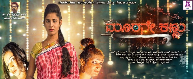 Moorane Kannu Movie Review