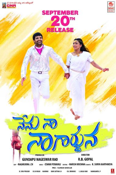 Nenu Na Nagarjuna Movie Review