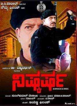 Nishkarsha Movie Review