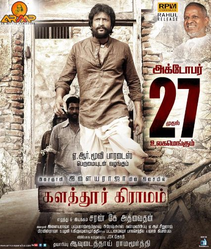 Kalathur Gramam To Release On 27th October!