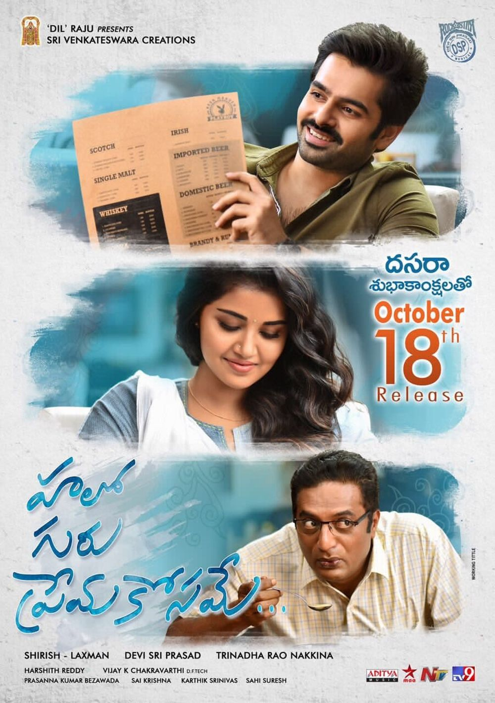 Hello Guru Prema Kosame Movie Review Telugu Movie Review