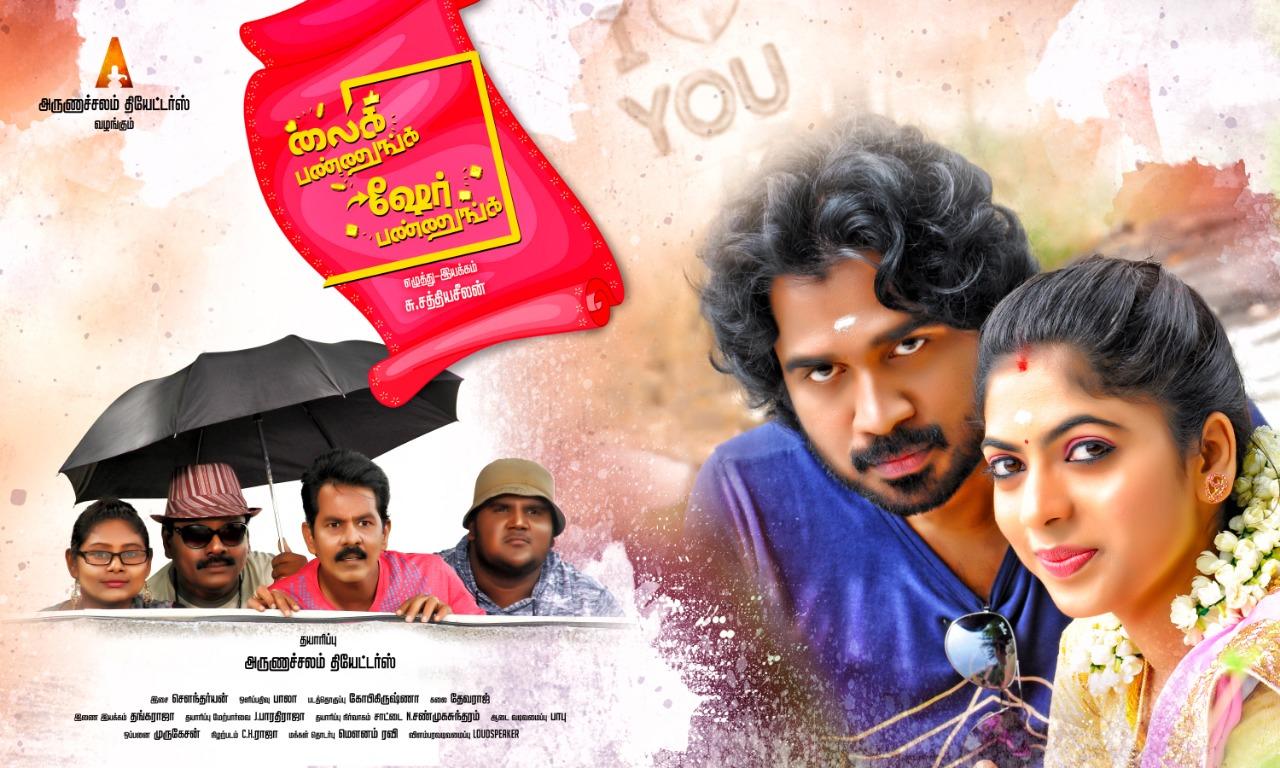 Like Pannunga Share Pannunga Movie Review Tamil Movie Review
