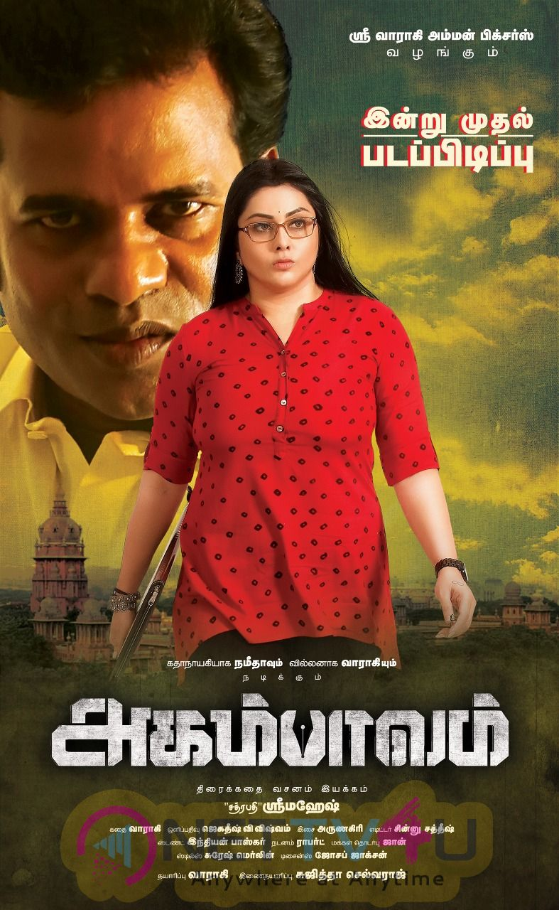 Agampavam Movie Posters