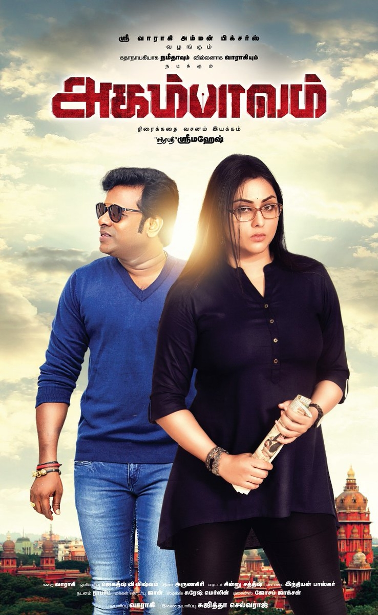 Agampavam Movie Review Tamil Movie Review