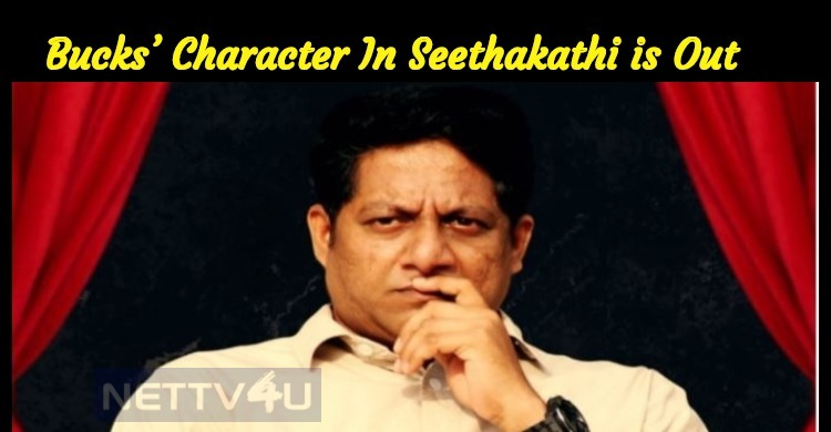Bagavathi Perumal's Character In Seethakathi Is Out!