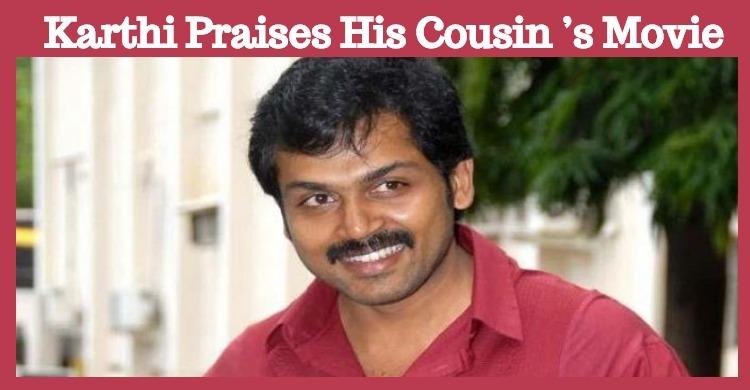 Karthi Praises His Cousin's Production Venture!