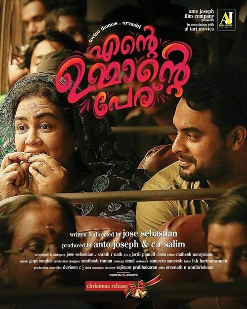 Ente Ummante Peru Movie Review Malayalam Movie Review