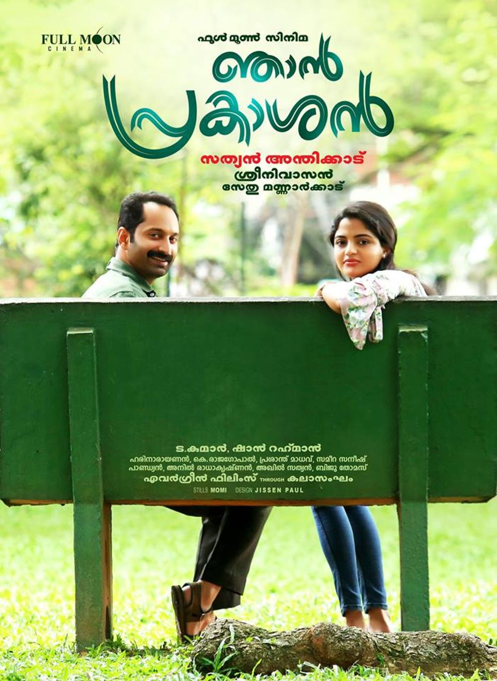 Njan Prakashan Movie Review