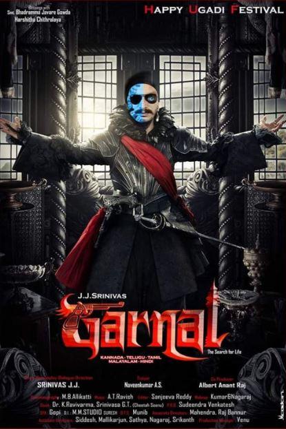 Garnal Movie Review