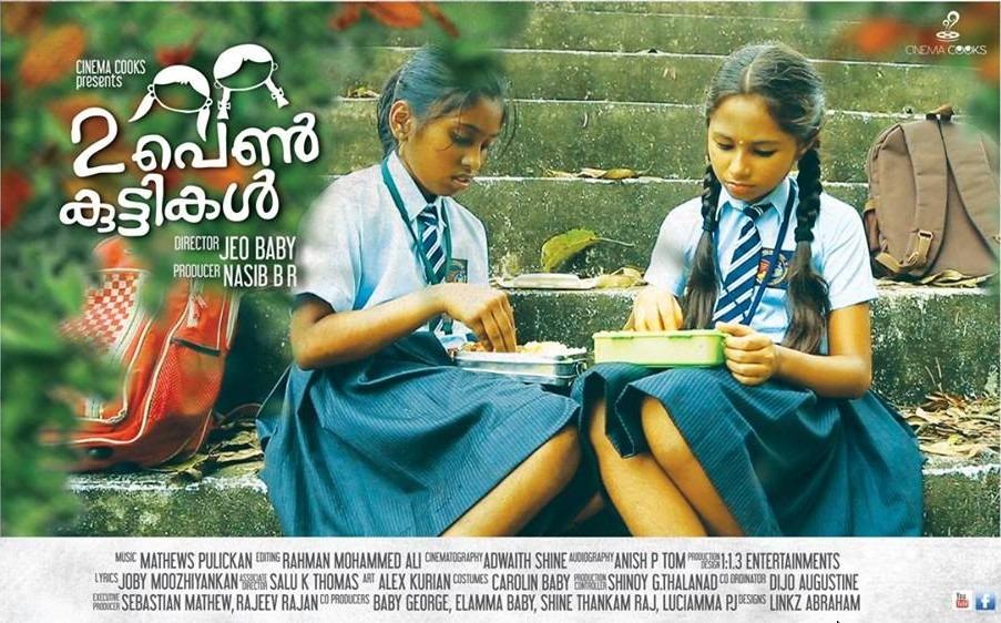 2 Penkuttikal Review Malayalam Movie Review
