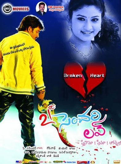 21st Century Love Movie Review Telugu Movie Review