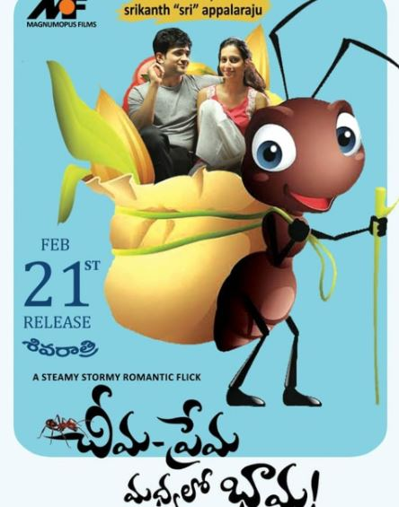 Cheema Prema Madhyalo Bhaama Movie Review