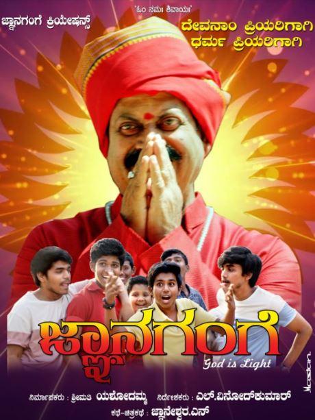 Gnana Gange Movie Review