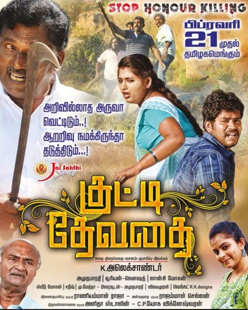 Kutti Devathai Movie Review