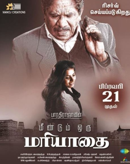 Meendum Oru Mariyathai Movie Review