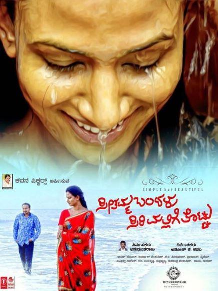 Seethamma Bandalu Sirimallige Thottu Movie Review