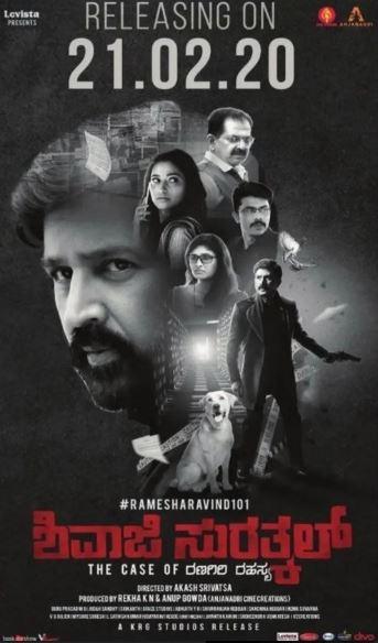 Shivaji Surathkal Movie Review