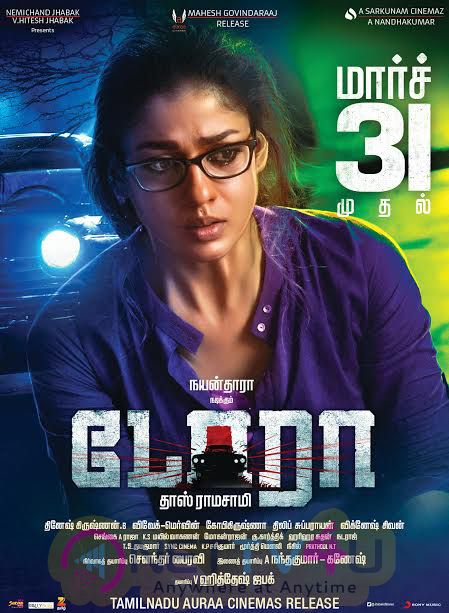 Dora Tamil Movie Excellent Poster