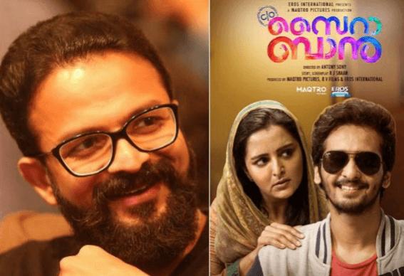 Jayasurya Appreciates Movie C/O Saira Banu