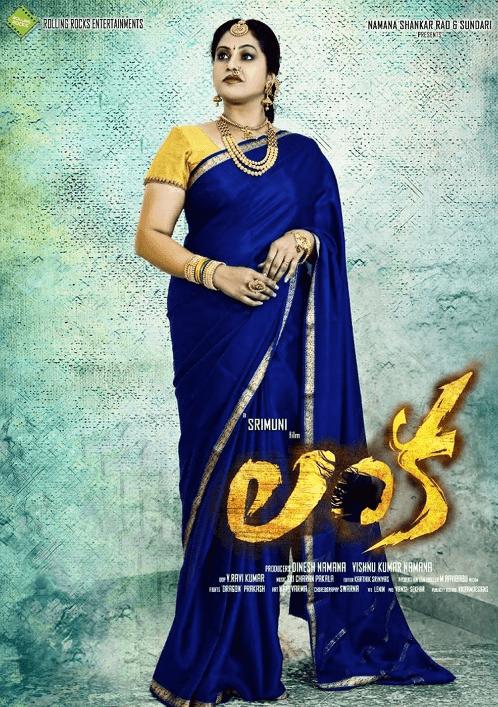 Lanka Movie Review Telugu Movie Review