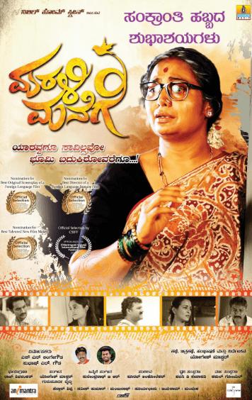 Marali Manege Movie Review Kannada Movie Review