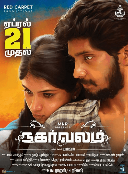 Nagarvalam Movie Review Tamil Movie Review