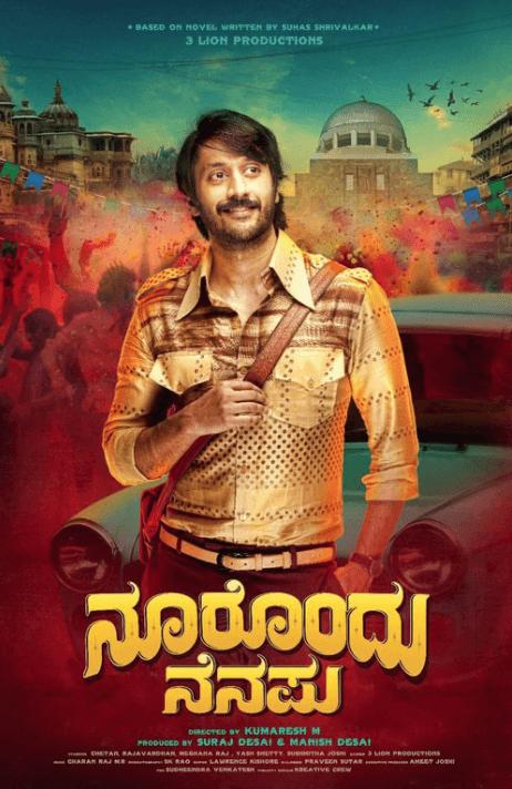 Noorondu Nenapu Movie Review Kannada Movie Review