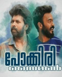 Pokkiri Simon Movie Review Malayalam Movie Review