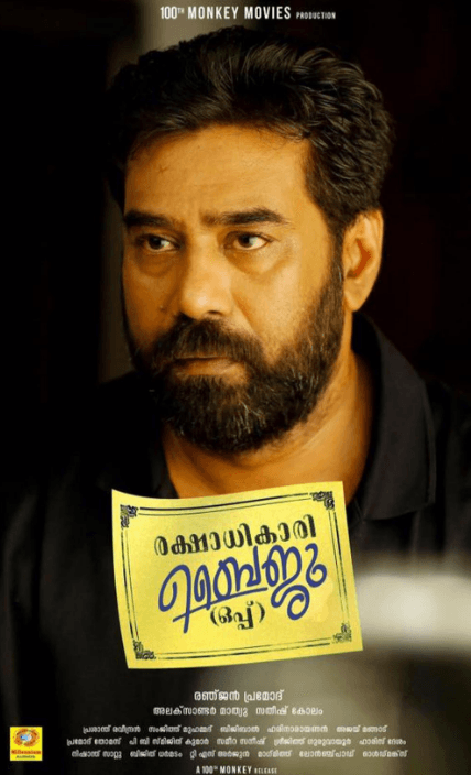 Rakshadhikari Baiju Oppu Movie Review Malayalam Movie Review
