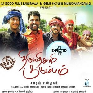 Thirupathi Samy Kudumbam Movie Review Tamil Movie Review