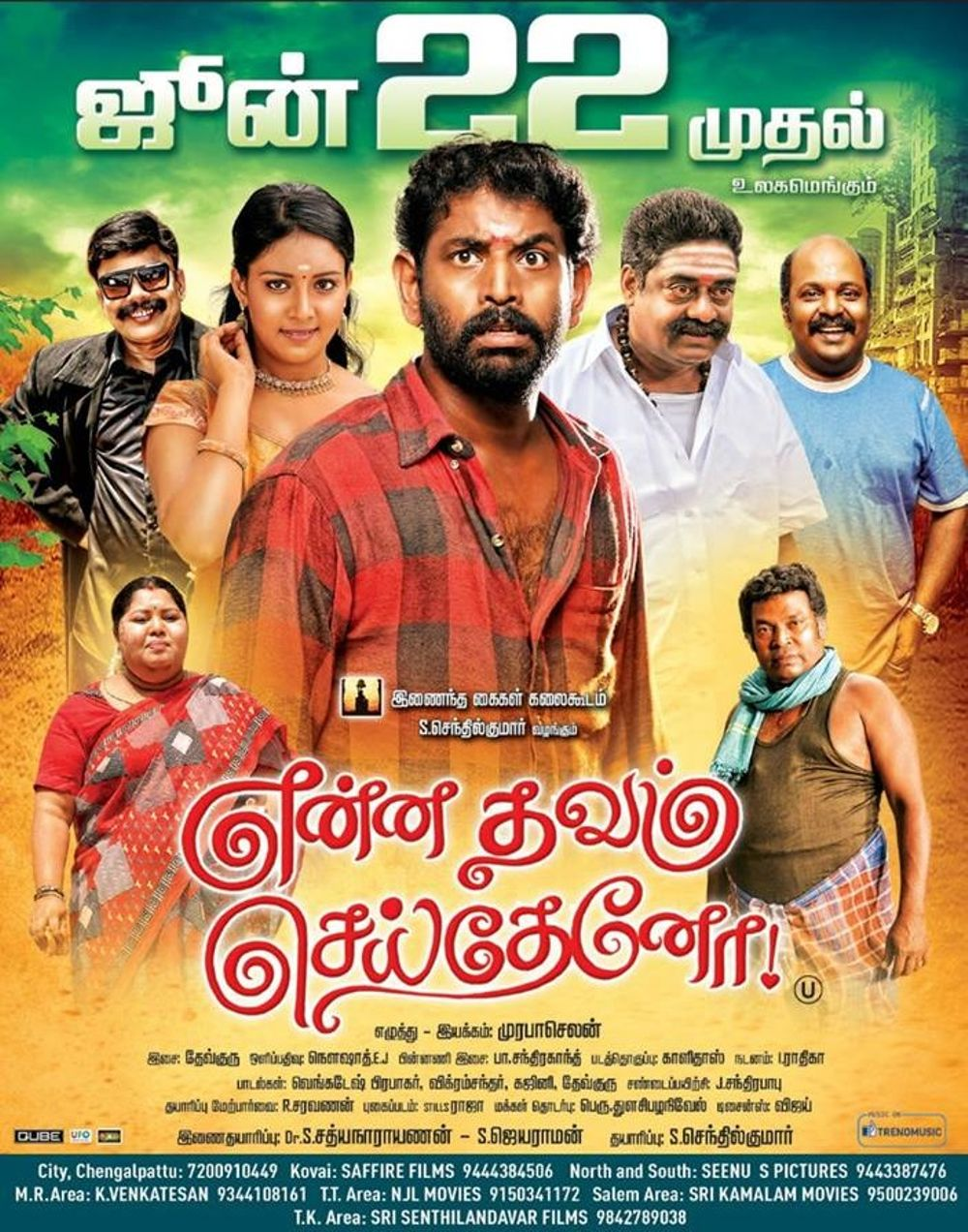 Enna Thavam Seitheno Movie Review