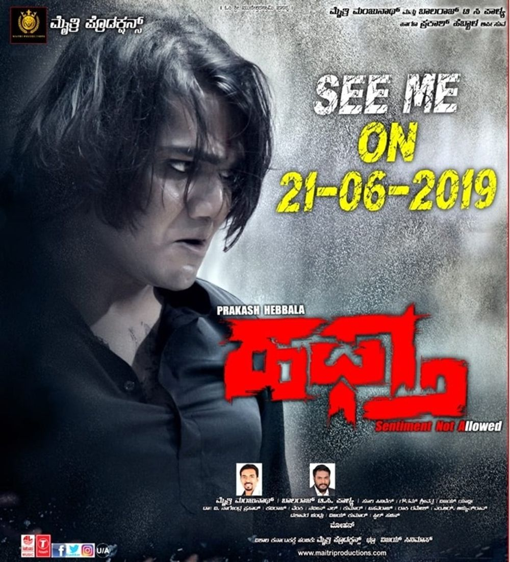 Haftha Movie Review Kannada Movie Review
