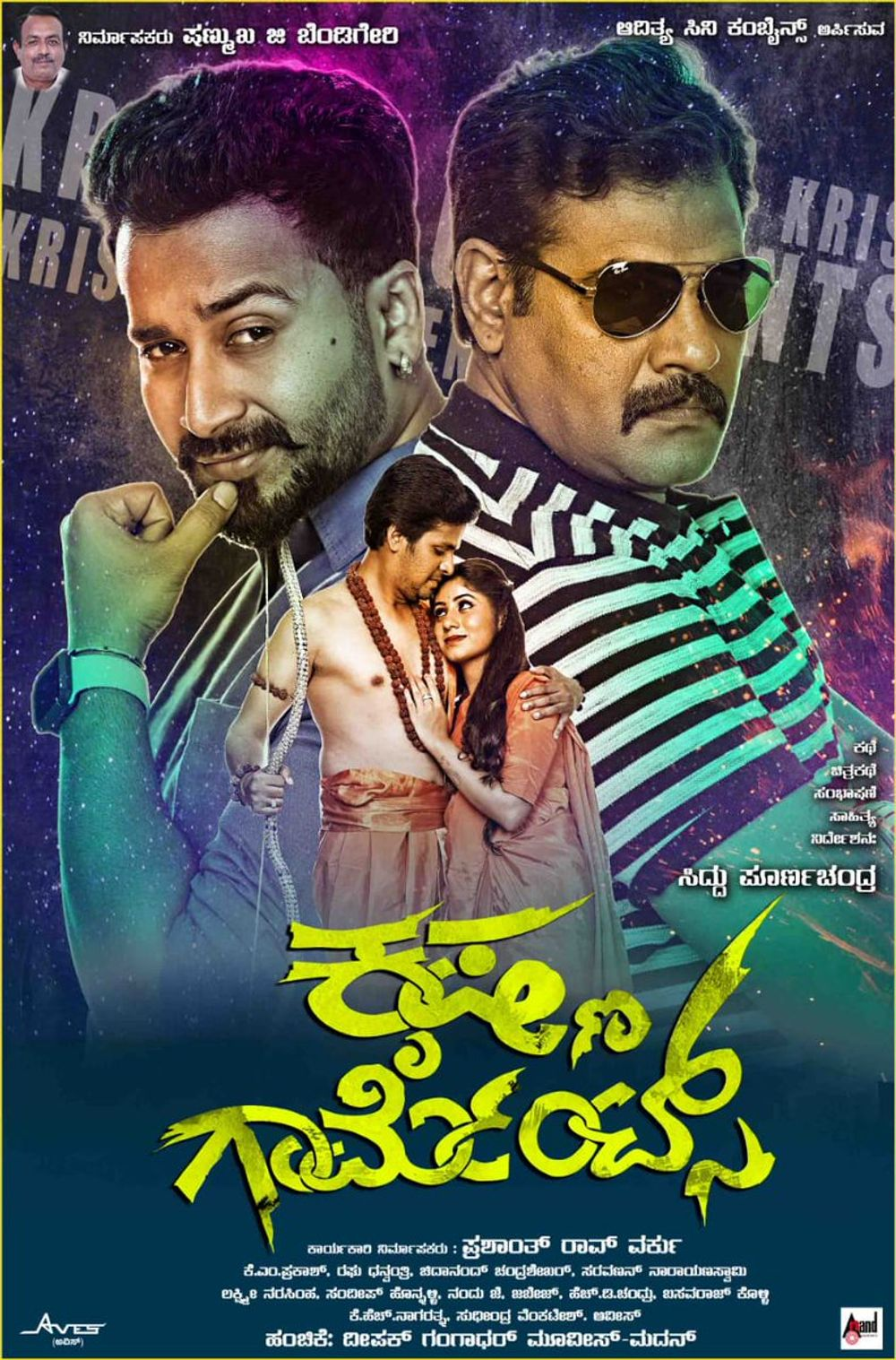 Krishna Garments Movie Review Kannada Movie Review