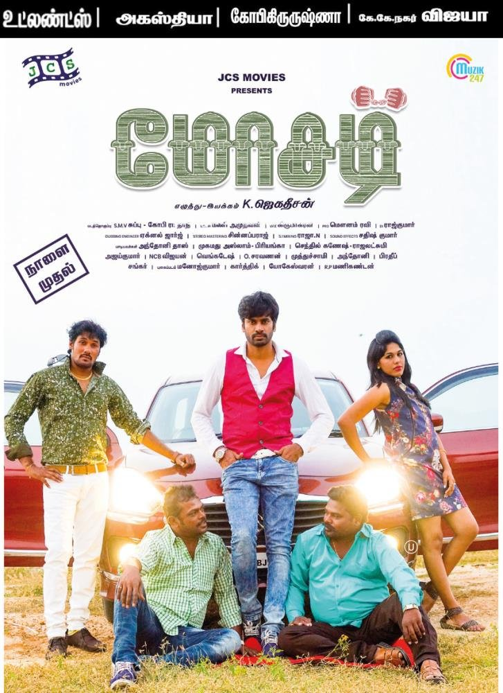 Mosadi Movie Review Tamil Movie Review