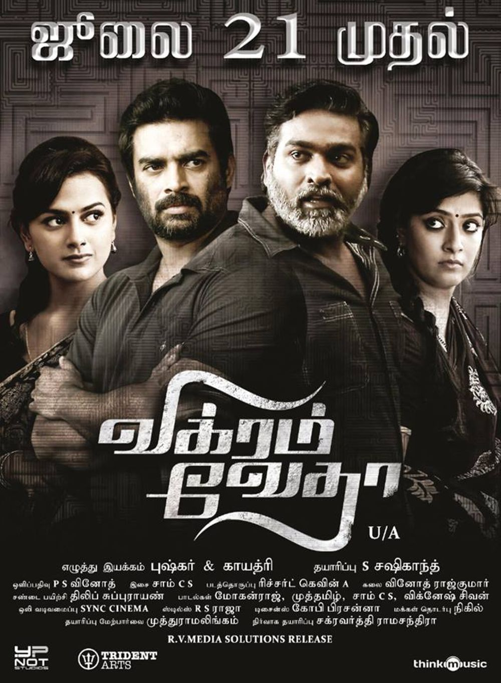 Vikram Vedha Movie Review Tamil Movie Review