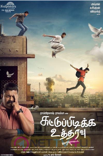 Suttu Pidikka Utharavu First Look Poster