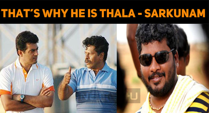 That Is Thala Ajith - Director Sarkunam