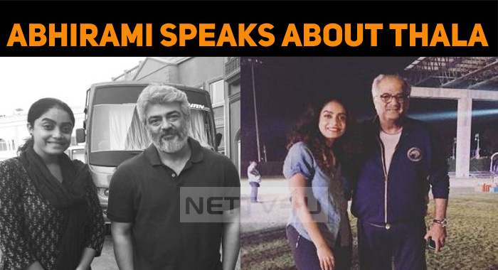 Bigg Boss Abhirami Speaks About Thala Ajith!