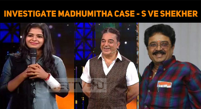 Police Should Investigate Bigg Boss Madhumitha ..