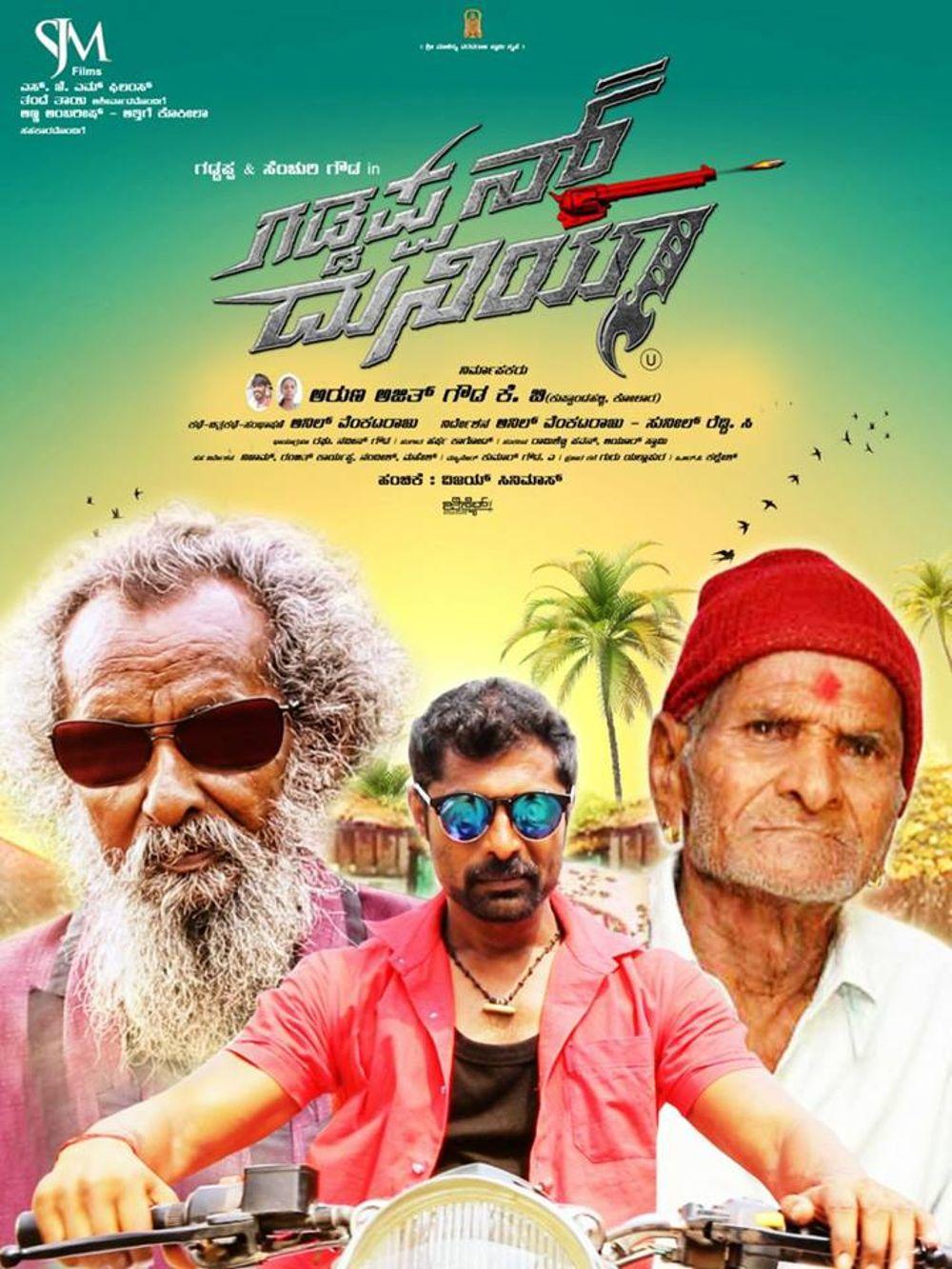 Gaddappanna Duniya Movie Review