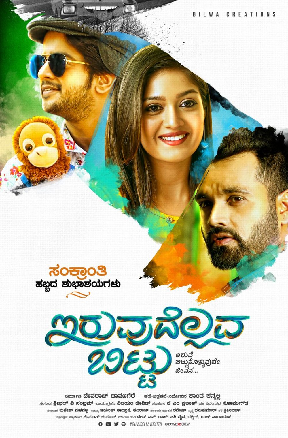 Iruvudellava Bittu Kannada Movie Review