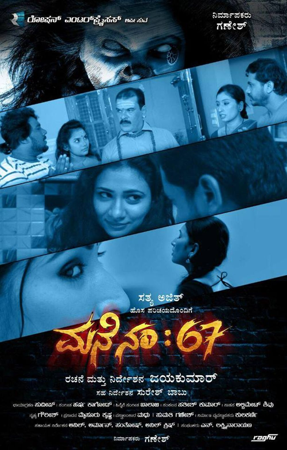Mane No 67 Movie Review