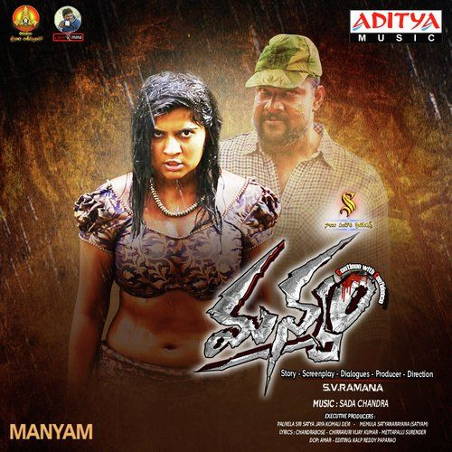 Manyam Movie Review Telugu Movie Review