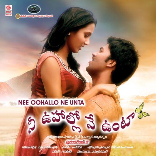 Nee Oohallo Ne Unta Movie Review Telugu Movie Review